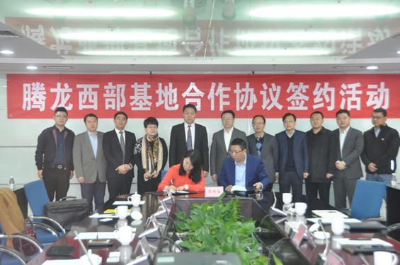 投资10亿 腾龙控股与两江新区达成战略合作