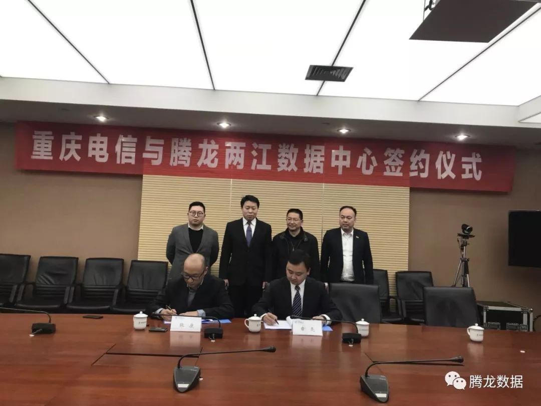 重庆电信、腾龙两江签署战略合作协议,助推重庆大数据产业发展
