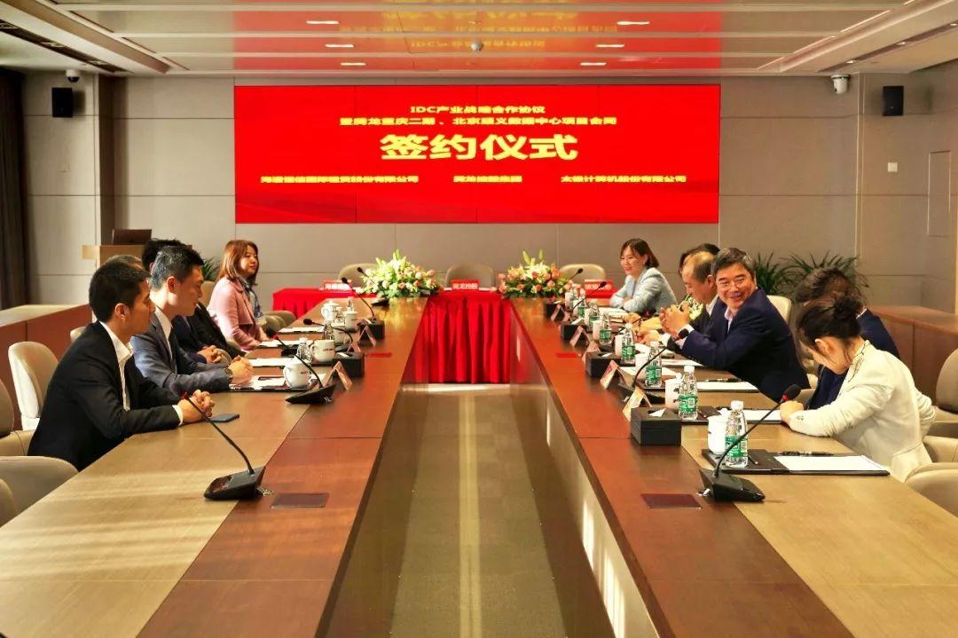 腾龙控股签约太极股份、海通恒信,承建6.7万平米大规模云计算中心