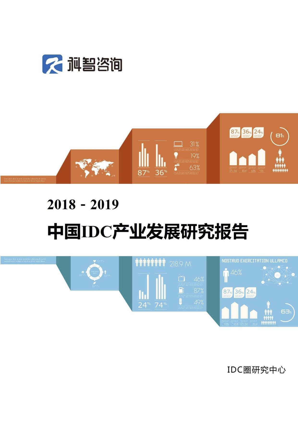 """018-2019年中国IDC产业发展研究报告-简版"""""""