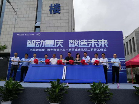 总投资7亿元 腾龙两江数据中心一期落成投用