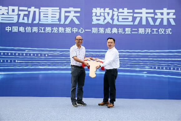 腾龙两江数据中心正式交付使用
