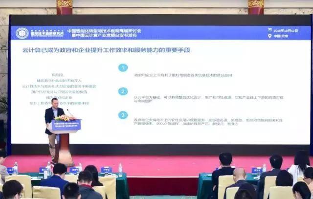 国务院权威发布《2019中国云计算产业发展白皮书》,附解读+下载