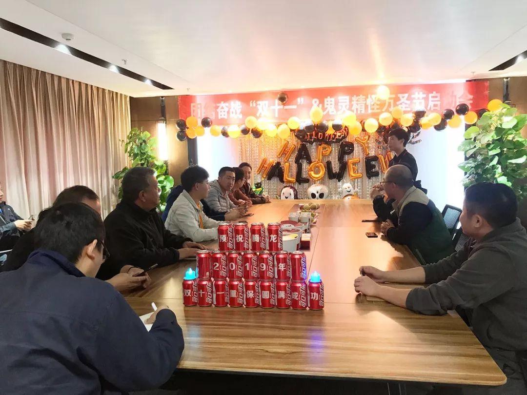 """腾龙北京亦庄数据中心举行""""双十一""""重保启动会"""