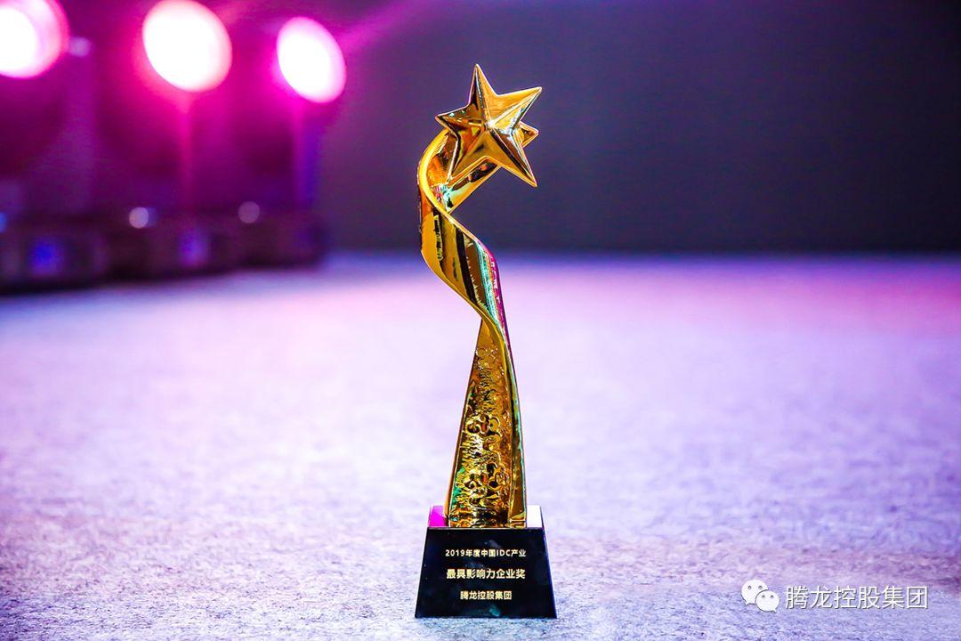 """腾龙控股集团荣获""""2019年度中国IDC产业最具影响力企业奖"""""""