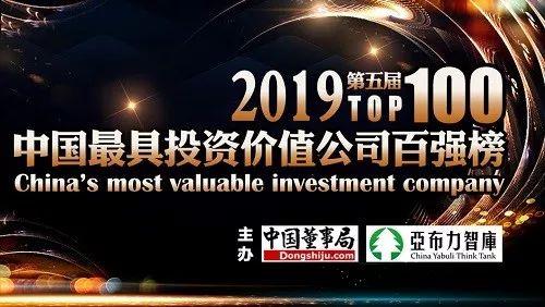 腾龙控股排名12位,入选2019第五届中国最具投资价值公司百强榜