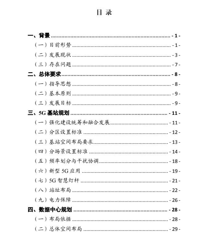 广东省工业和信息化厅关于印发广东省 5G 基站和数据中心总体布局规划 (2021-2025 年)