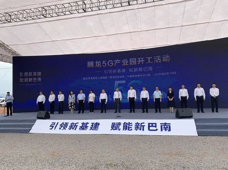 腾龙重庆5G产业园项目盛大启航,首期建设8000个高等级机柜数据中心