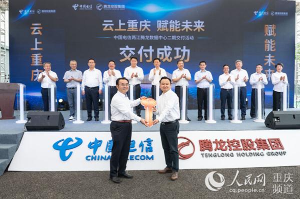 中国电信两江腾龙数据中心二期项目交付使用