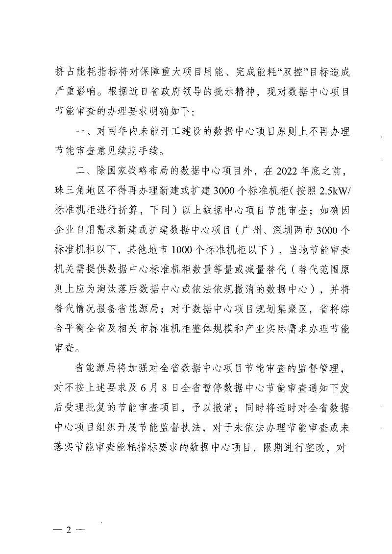 广东省发展改革委关于明确数据中心项目节能审查办理要求的通知