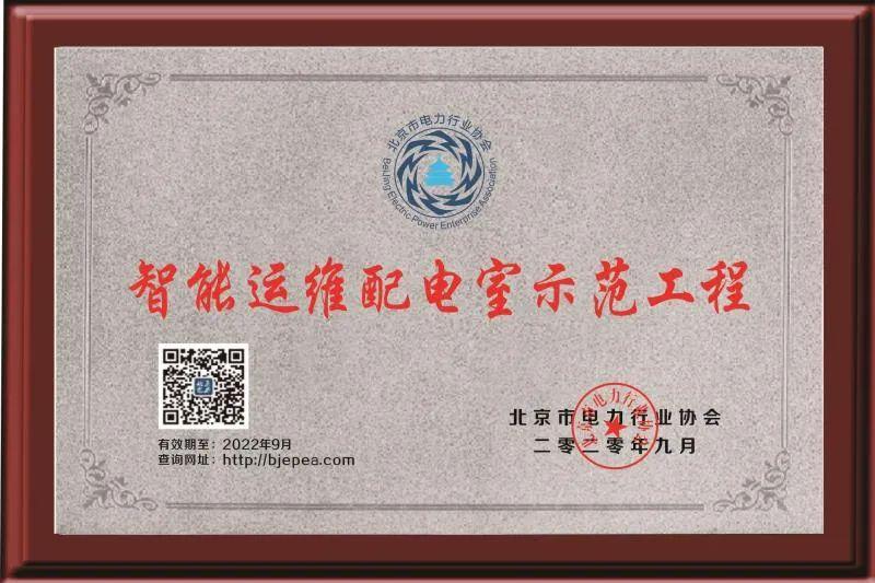 """腾龙北京亦庄数据中心被授予""""北京智能运维配电室示范工程"""""""