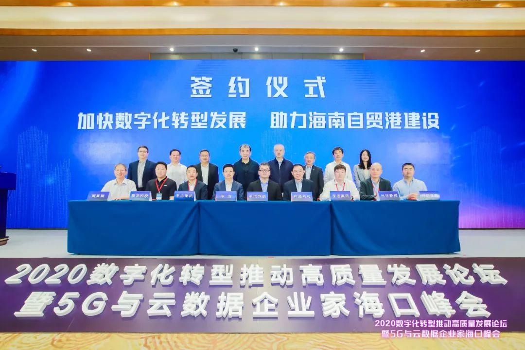 腾龙控股集团、中国南山开发集团携手中信网络、应通科技全面赋能中国数字新基建