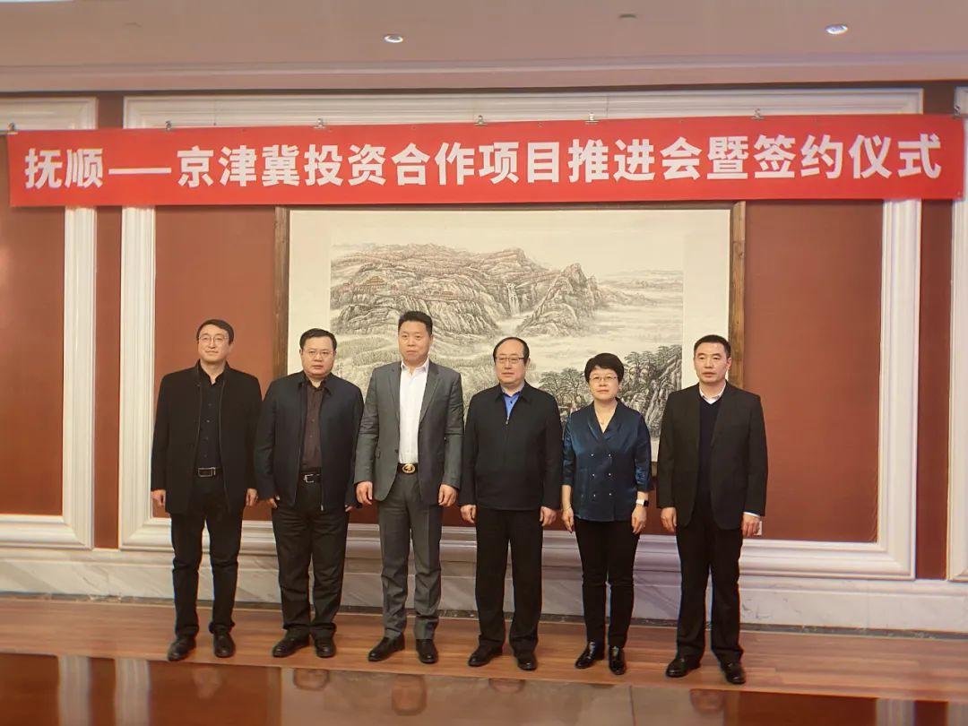 """腾龙控股集团与抚顺市政府签约,共同打造东北生态""""数据小镇"""""""