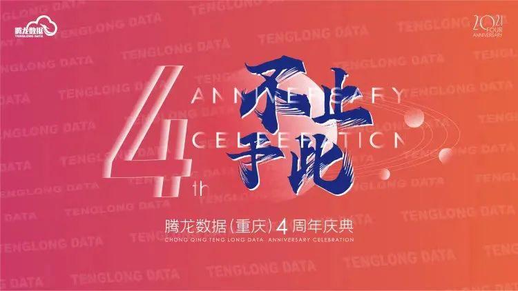 腾龙数据,不止于此——腾龙数据(重庆)4周年庆典隆重举行