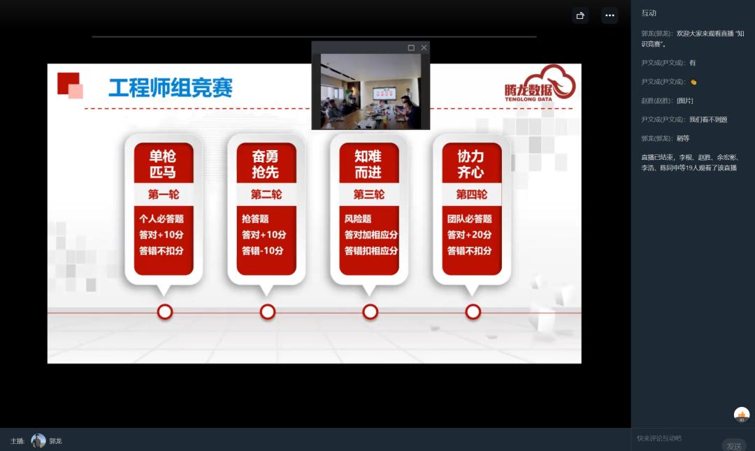 腾龙北京亦庄数据中心运维知识竞赛顺利举行